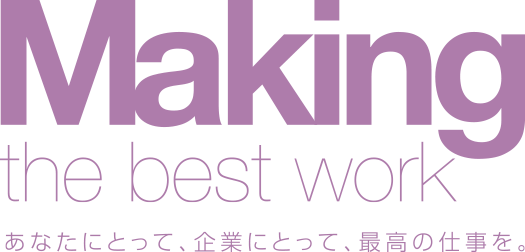 Making The Best Work|あなたにとって,企業にとって、最高の仕事を。